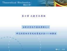 理论力学经典第七章达朗贝尔原理ppt课件