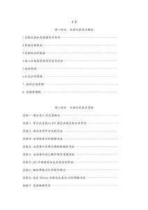 南京農業大學生物化學試驗基本原理及主要實驗