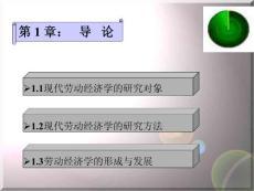北京交通大学:劳动经济学..