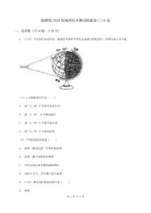 湘教版2020届地理结业测试模拟卷(三)A卷
