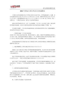 2012年国家公务员考试公告权威解读