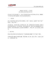2012年国家公务员考试大纲权威解读