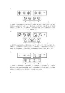 2012国考行测复习图形推理含原创答案2