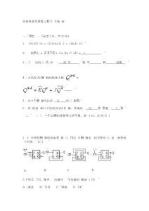 数字电路基础考试题7(附答案)
