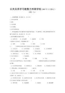 公共关系学习题集兰州商学院(2007年3月修订)