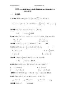 2009年全国各地高考数学试题及解答分类汇编集合部分