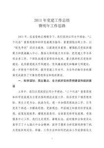 2011年政法机关及个人工作总结