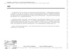 无锡惠山古街历史文化街区深度策划与业态规划总本