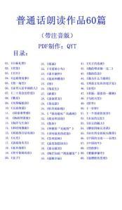 普通话朗读作品60篇(注音版)