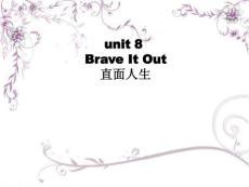 中职-语文-unit8-brave-it-out