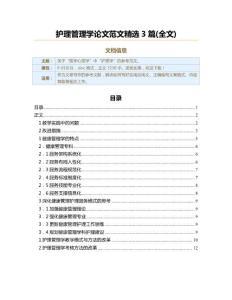 護理管理學論文范文精選3篇(全文)(實用應用文)