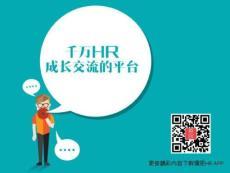 中国中旅公司绩效和薪酬管理诊断报告ppt课件
