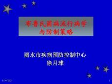 (课件)-布鲁氏菌病流行病学与防制策略