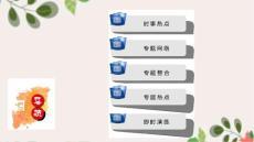 安徽省2021中考历史决胜二轮复习第2部分专题突破全辑专题8课件