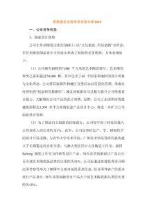 陶瓷行业资料集锦