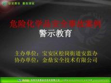 危險化學品安全事故警示教育(新)(幻燈1)ppt