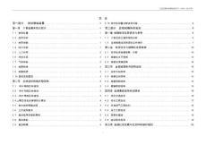宁晋县县城总体规划说明书