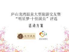 002廬山龍灣溫泉大型旅游交友活動構思
