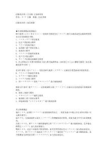 幻想水浒传1深层探索