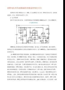 热释电红外传感器制作的楼..