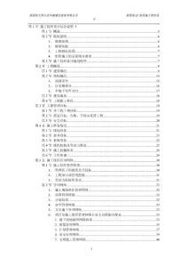 扬州某小区建筑群体施工组织设计doc