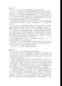 见义勇为模范doc - b01 王守军