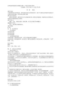 贵州民族学院现代汉语精品课程现代汉语电子教案