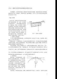 精密光学经纬仪的构造及使用方法