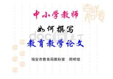 中小学教师如何撰写教育教学论文瑞安市教育局教科室 郑明理