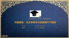 醫學相關畢業論文答辯及開題報告、論文答辯學術類通用模版ppt課件