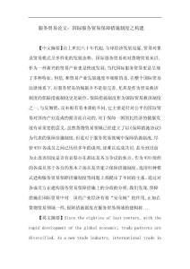 貿易論文集錦