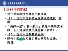 專題十九中國近現代社會生活的變遷