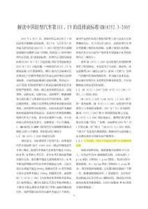 解读中国轻型汽车第III、IV_阶段排放标准GB18352.3-2005