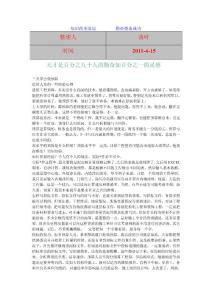 2011-学习资料大全:预算员