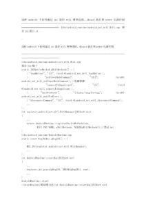 android jni操作指南