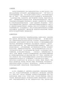 湖北普通话考试真题