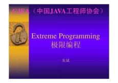 极限编程【入门学习】
