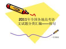 20112011年全国各地高考语..
