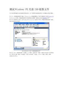 测试Windows PE光盘ISO..