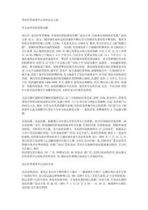 重庆世贸采博中心宣传活动..