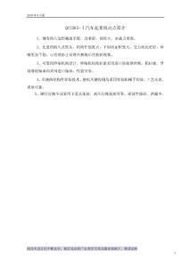 QY25K5-Ⅰ汽車起重機技術規格(國Ⅲ、SC8DK280Q3、新造型)