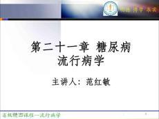 糖尿病流行病學2011-11-21