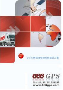 GPS车辆调度管理系统建设方案