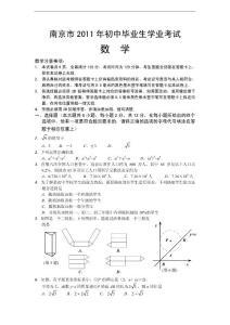 江苏省南京市2011年初中生毕业学业考试数学试题附答案