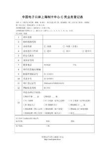 中国电子口岸上海制卡中心C类业务登记表