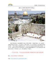 加百力希伯来语学习笔记(20111218-20111224)(0013)