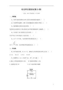 电功率全章测试卷A(附有答案)