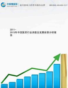 2011-2015年中国医药行业调查及发展前景分析报告