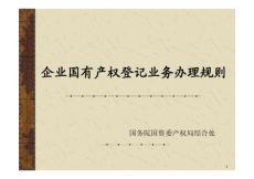 企业国有产权登记业务办理规则