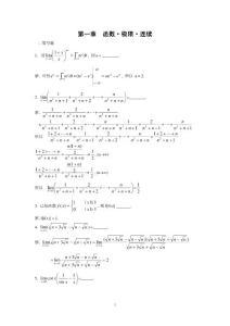 文登 考研数学复习指南2009版 课后习题详解第一篇 高等数学